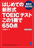 TOEIC650_試し読み