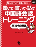 聞いて・書いて・話す中国語会話トレーニング 試し読み用 基礎会話編