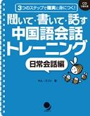 聞いて・書いて・話す中国語会話トレーニング 試し読み用 日常会話編