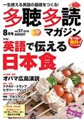 多聴多読マガジン Vol.57 2016年08月号 試読