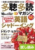 多聴多読マガジン Vol.58 2016年10月号 試読