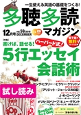 多聴多読マガジン Vol.59 2016年12月号 試読