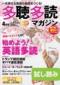 多聴多読マガジン Vol.61 2017年04月号試読