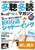 多聴多読マガジン Vol.62 2017年06月号 試読