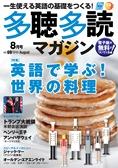 多聴多読マガジン Vol69_2018年08月号 試読