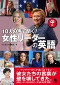 女性リーダーの英語 試読